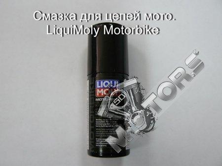 Смазка для цепей мотоциклов, цвет белый LiquiMoly Motorbike