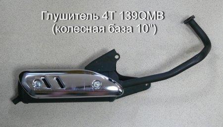 Глушитель, модель двигателя 4Т 139QMB (колесная база скутера 10