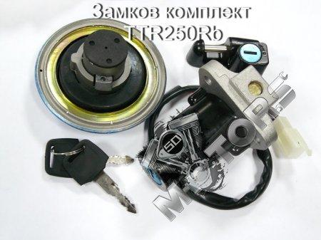 Замков комплект IRBIS TTR250Rb