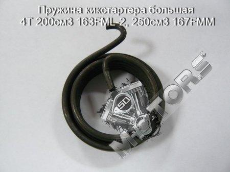 Пружина кикстартера большая, модель двигателя 4Т 200см3 163FML-2, 250см3 167FMM