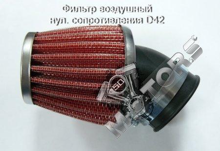 Фильтр воздушный нулевого сопротивления диаметр 42мм.