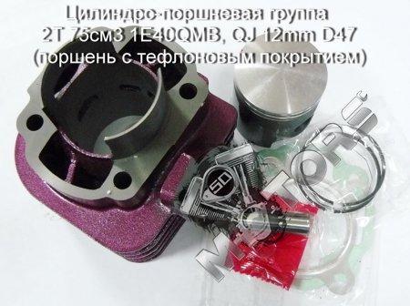 ЦПГ 2Т 75см3 1E40QMB, QJ 12mm D47 (поршень с тефлоновым покрытием) Stels Tactic 50