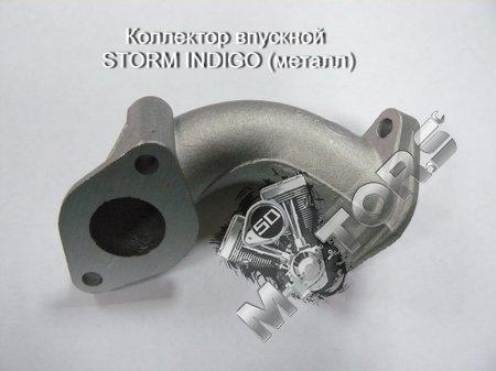 Коллектор впускной, металлический, модель STORM INDIGO