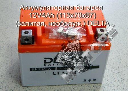 Аккумуляторная батарея 12V4Ah размеры-113x70x87 (залитая, необслуживаемая) DELTA