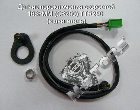 Датчик переключения скоростей, модель двигателя 166FMM (CB250) IRBIS TTR250 (в двигатель)