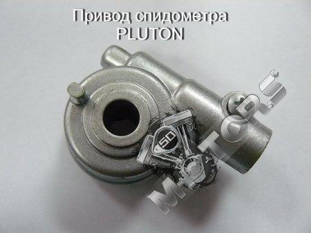 Привод спидометра, модель PLUTON
