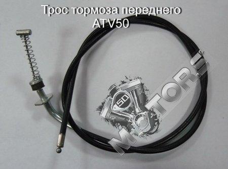 Трос тормоза переднего (L=1180mm) ATV50