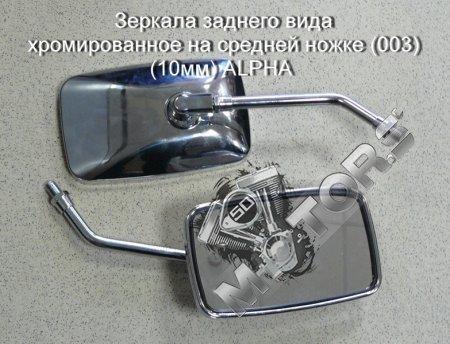 Зеркала заднего вида хромированное, пластик (003) (диаметр-10мм) АLPHA, IRBIS VIRAGO