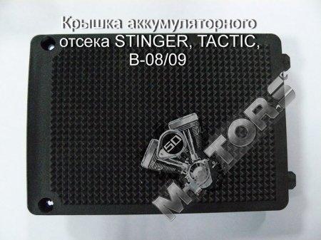 Крышка аккумуляторного отсека Stels TACTIC, IRBIS FR