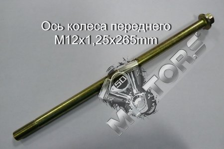 Ось колеса, размеры M12х1,25х265mm