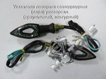 Указатели поворота светодиодные (треугольный, контурный, на гнущейся ножке) пара.