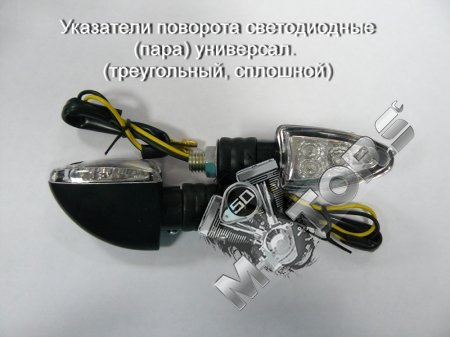 Указатели поворота светодиодные (пара, треугольный, сплошной)