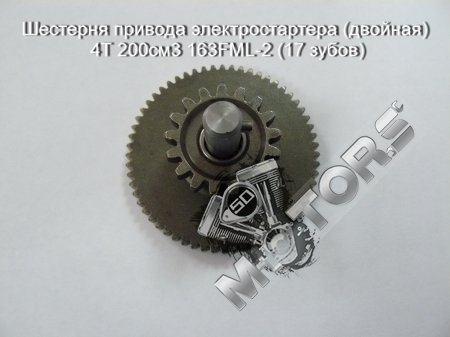 Шестерня привода электростартера (двойная), модель двигателя 4Т 200см3  163FML-2 (17 зубов)