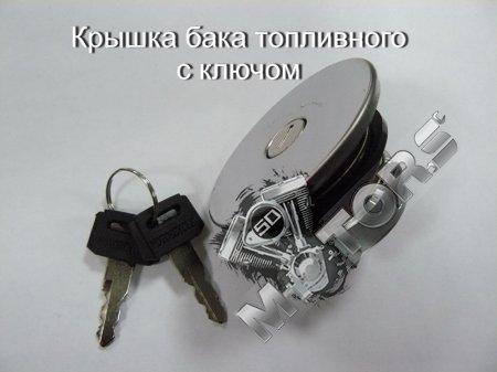 Крышка бака топливного с ключом(комплект 2 ключа)