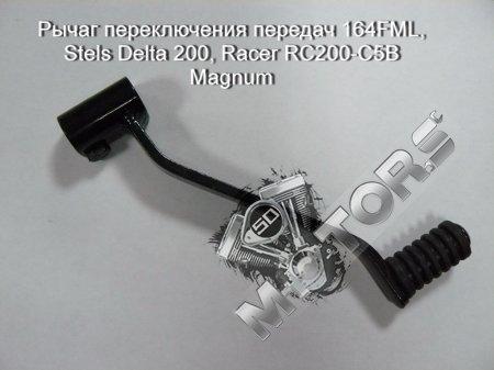 Рычаг переключения передач, модель двигателя 164FML, Stels Delta 200, Racer RC200-C5B Magnum