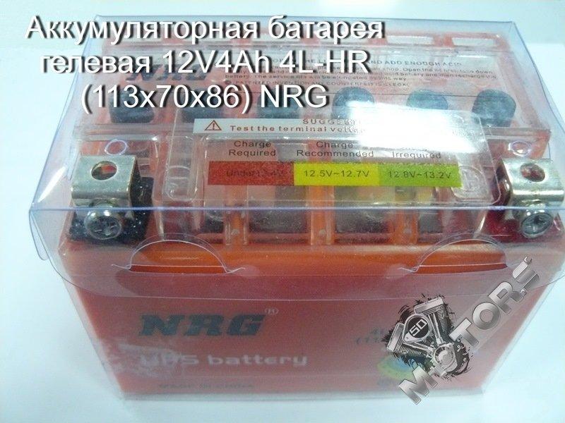 Аккумуляторная батарея гелевая АКБ12V4Ah 4L-HR (ш113х в70х г86)