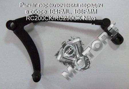 Рычаг переключения передач в сборе, модель двигателя 164FML, 166FMM RC200CK/RC250CK RACER Nitro