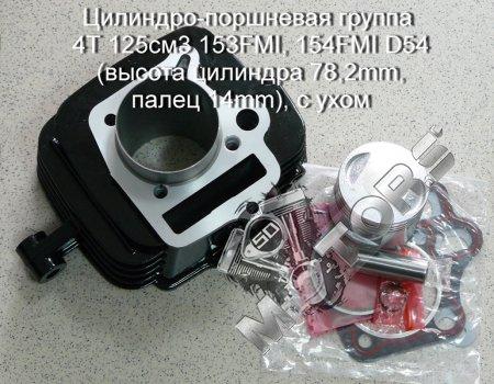 Цилиндро-поршневая группа, модель двигателя 4Т 125см3 153FMI, 154FMI D54 (в ...