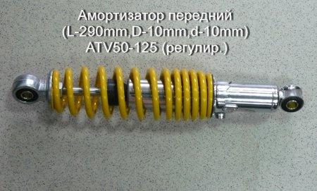 Амортизатор передний, размеры (L-290mm,D-10mm,d-10mm), задний ATV50-125 (регулир.)