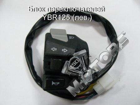 Блок переключателей, модель YBR125 (лев.)