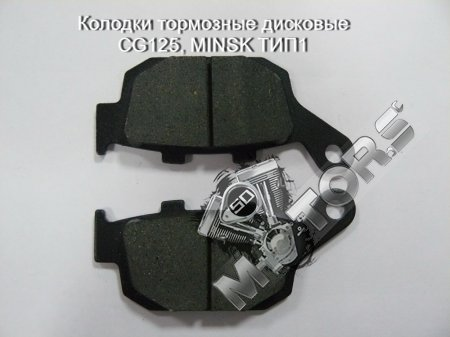 Колодки тормозные дисковые, модель CG125, MINSK ТИП1