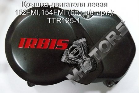 Крышка двигателя левая, модель двигателя 152FMI,154FMI (без э/старт.); TTR125-1