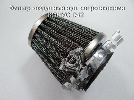 Фильтр воздушный нулевого сопротивления КОНУС, диаметр 42мм.