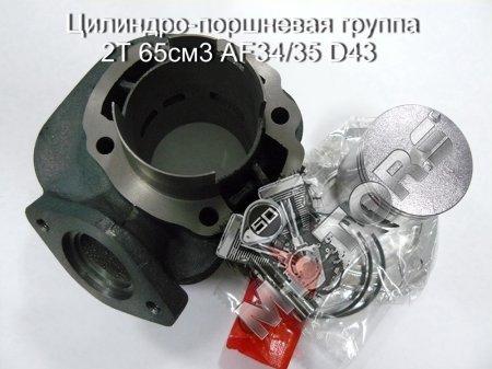 Цилиндро-поршневая группа 2Т 65см3 модель AF34/35 диаметр 43мм