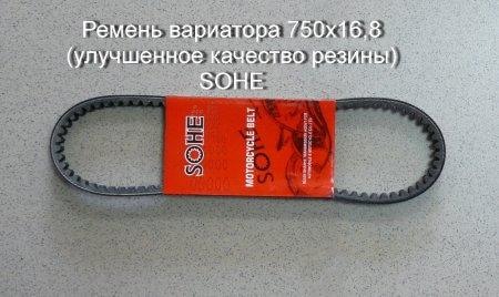 Ремень вариатора BWS, размер 750х16,8 (улучшенное качество резины) SOHE