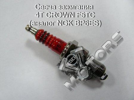 Свеча зажигания, модель 4Т CROWN F5TC (аналог NGK BP6ES)