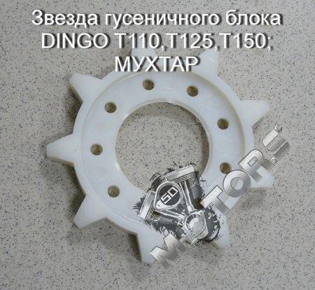 Звезда гусеничного блока, IRBIS DINGO T110,T125,T150; МУХТАР
