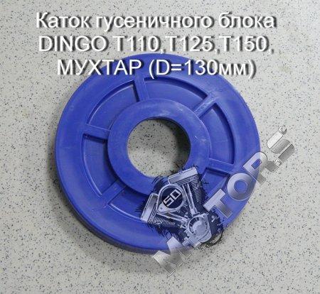 Каток гусеничного блока, IRBIS DINGO T110,T125,T150, МУХТАР (D=130мм)