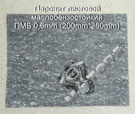 Паронит листовой маслобензостойкий ПМБ, размеры 0,6mm (200mm*250mm)