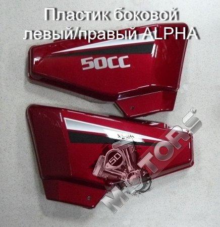 Пластик боковой левый/правый ALPHA, IRBIS VIRAGO