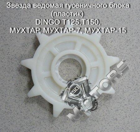 Звезда ведомая гусеничного блока (пластик), IRBIS DINGO T125,T150,МУХТАР,МУ ...