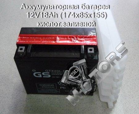 Аккумуляторная батарея 12V18Ah (174х85х155) кислот.заливной
