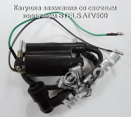 Катушка зажигания со свечным колпачком, квадроцикл STELS ATV500