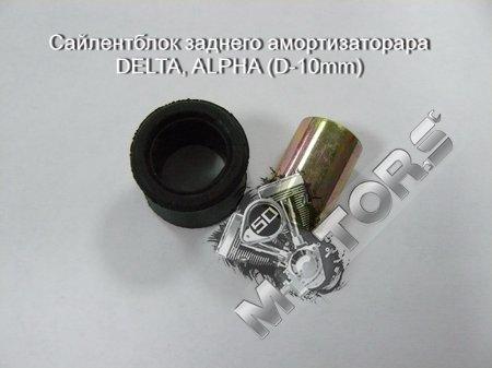 Сайлентблок заднего амортизатора DELTA, ALPHA (внутренний диаметр втулки d-10mm)