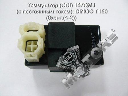 Коммутатор (CDI) 157QMJ (с постоянным током); снегоход IRBIS DINGO T150 (6конт.(4-2))