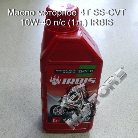Масло моторное, для скутеров 4Т SS-CVT 10W-40 п/с (1л.) IRBIS