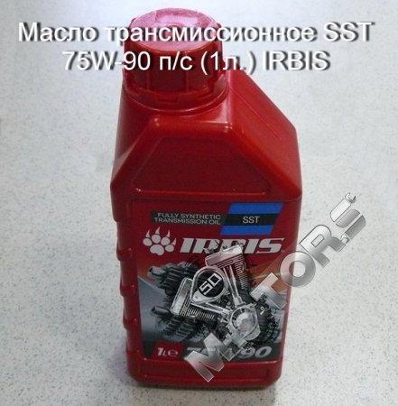 Масло трансмиссионное SST 75W-90 полусинтетика (1л.) IRBIS