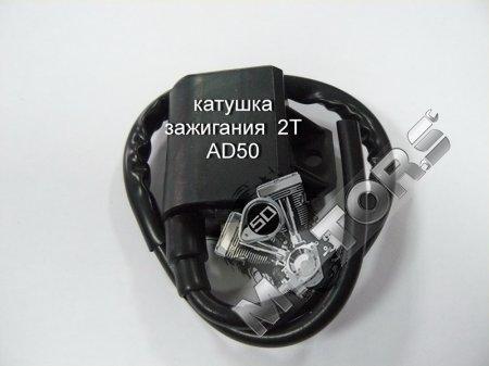 Катушка зажигания  2Т AD50 sepia