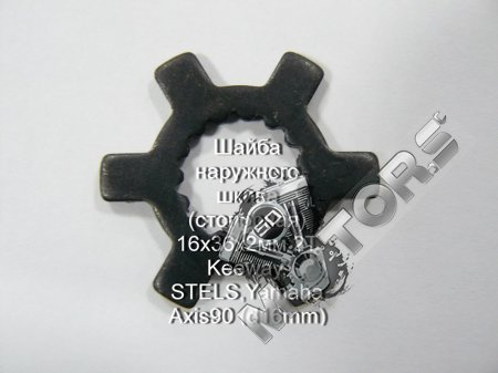 Шайба наружного шкива (стопорная) 16х36х2мм 2T Keeway, STELS TACTIC 50,100, Yamaha Axis90 (d16mm)