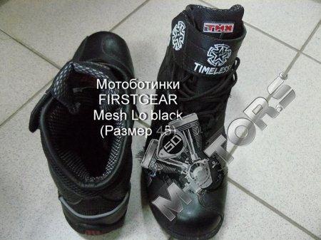 Мотоботинки FIRSTGEAR Mesh Lo black (Размер 45)