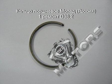 Кольцо поршневое Мопед (Россия) 1 ремонт D38,2  Двигатель v50,v501