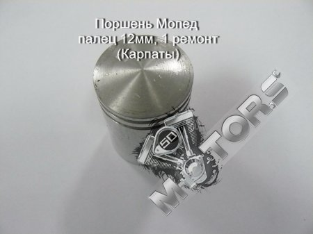 Поршень Мопед палец 12мм, 1 ремонт (Карпаты)