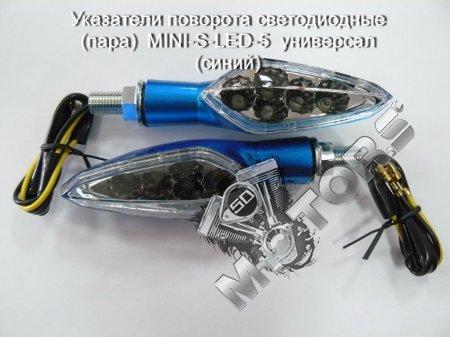 Указатели поворота (поворотники) светодиодные (пара)  MINI-S-LED-5  универсал (цвет синий)