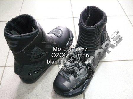 Мотоботинки (мотоботы) OZONE Urban black (Размер 44)
