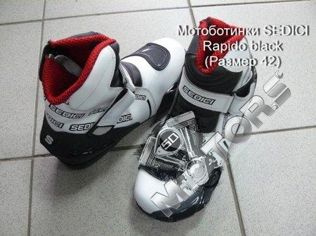 Мотоботинки (мотоботы) SEDICI Rapido black (Размер 42)