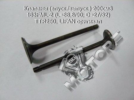 Клапаны (впуск./выпуск.) 200см3 163FML-2 размер(L=88,8/90; D=27/32) модели  ...